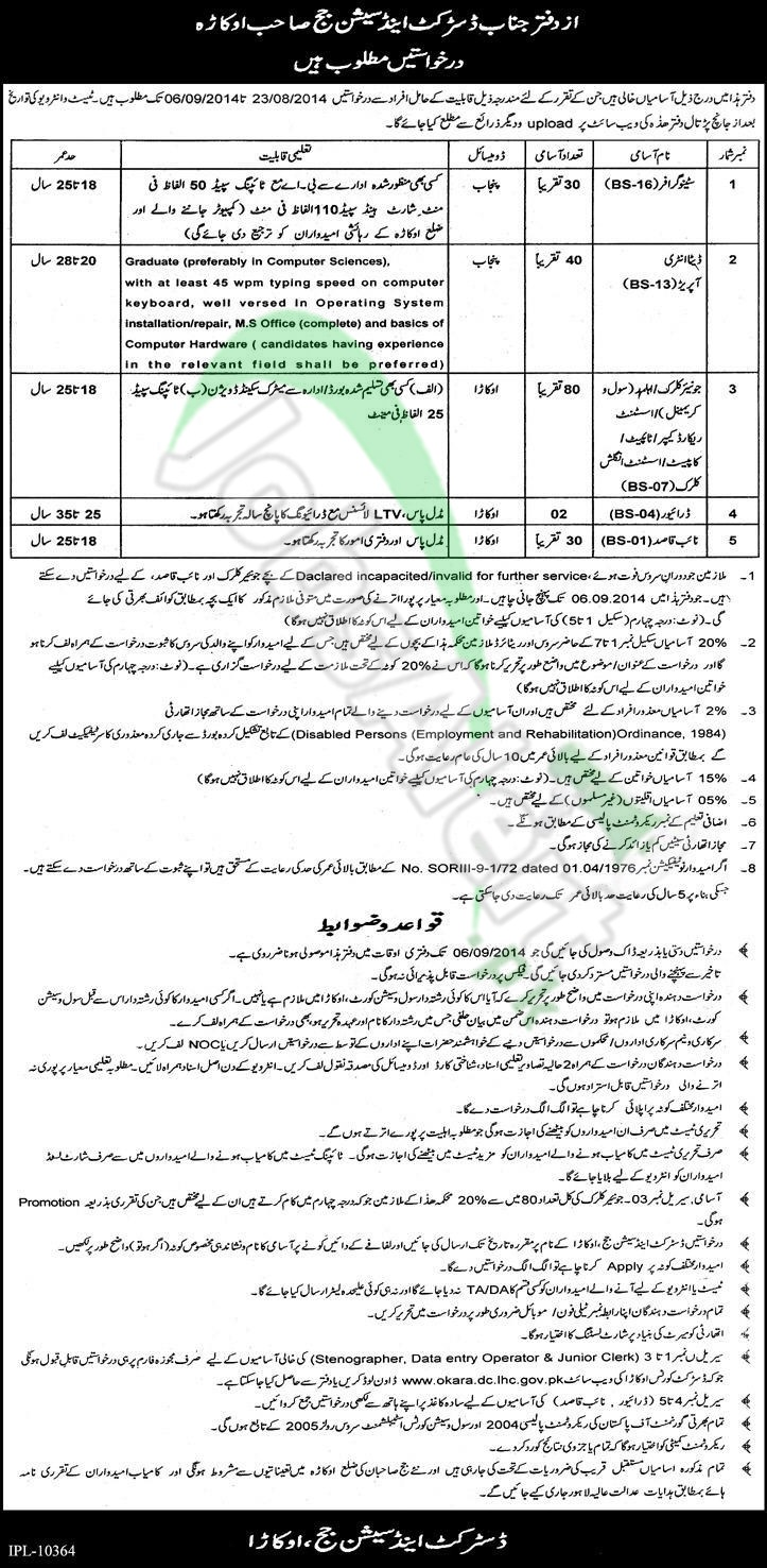 District and Session Court Okara