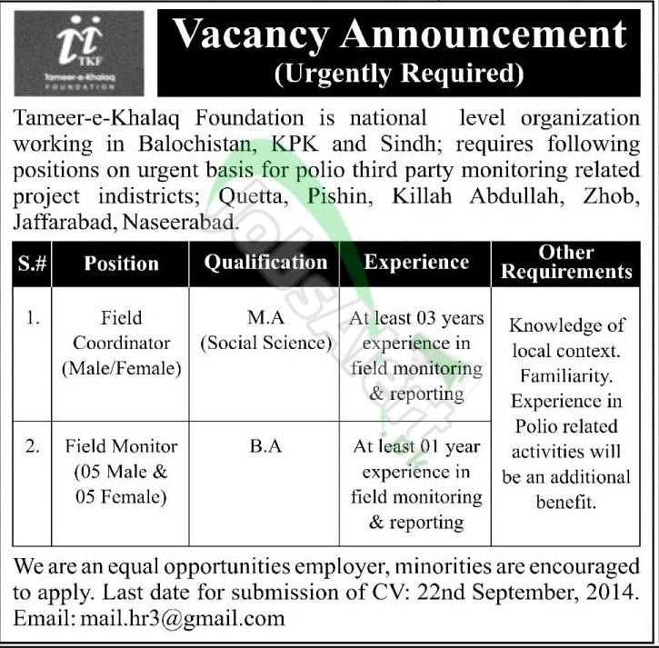 Tameer-e-Khalq Foundation