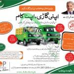 CM Punjab Shahbaz Sharif Apna Rozgar Scheme