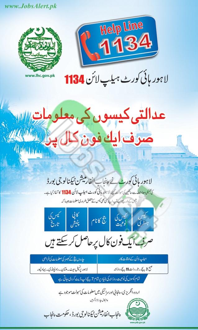 Lahore High Court Helpline Number & Timings