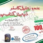 PM Youth Laptop Scheme 2014