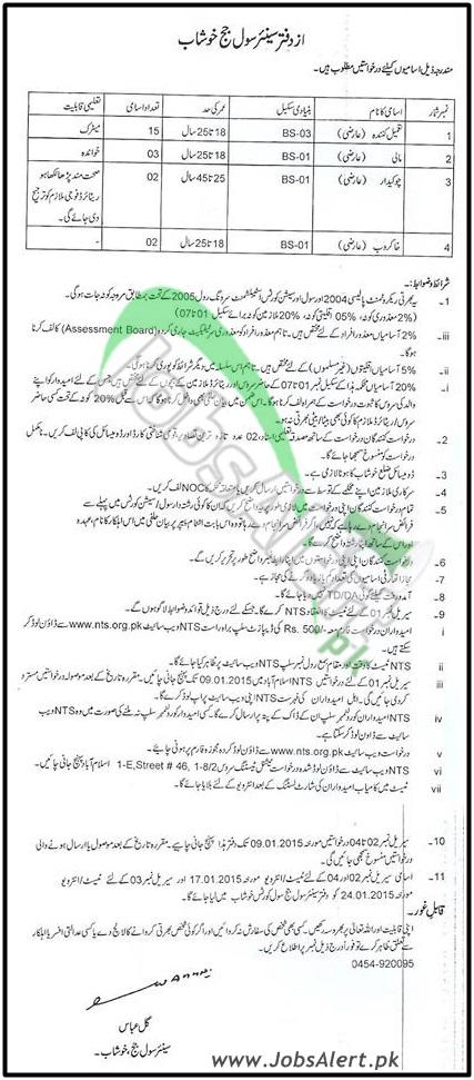 Civil Courts Khushab