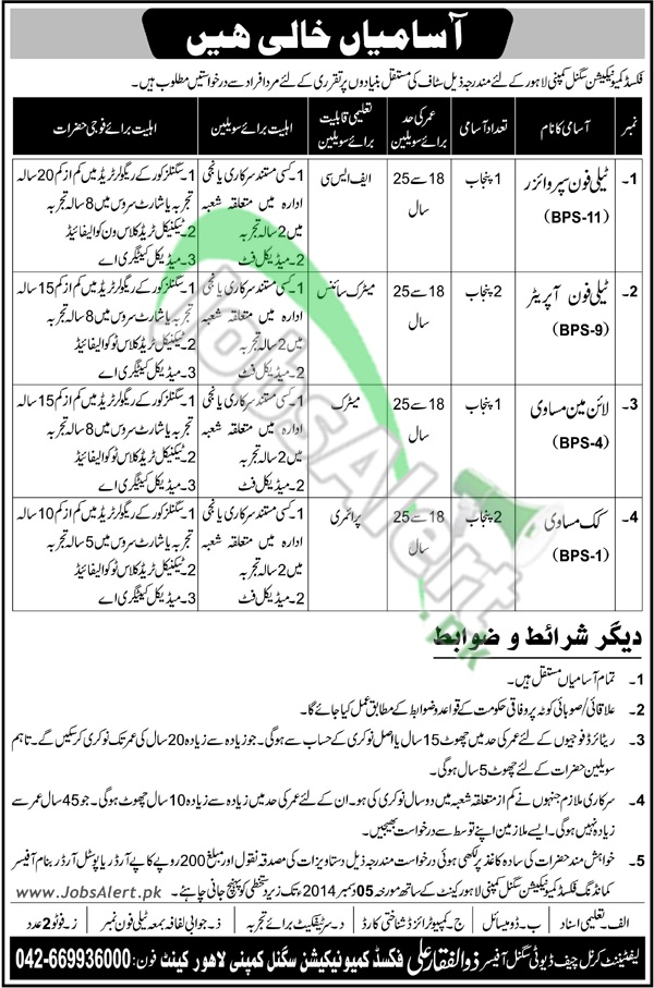 Fixed Communication Signal Company Lahore