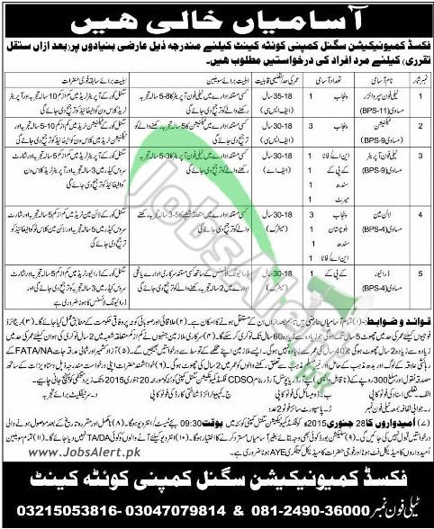 Pak Army Fixed Communication Signal Company