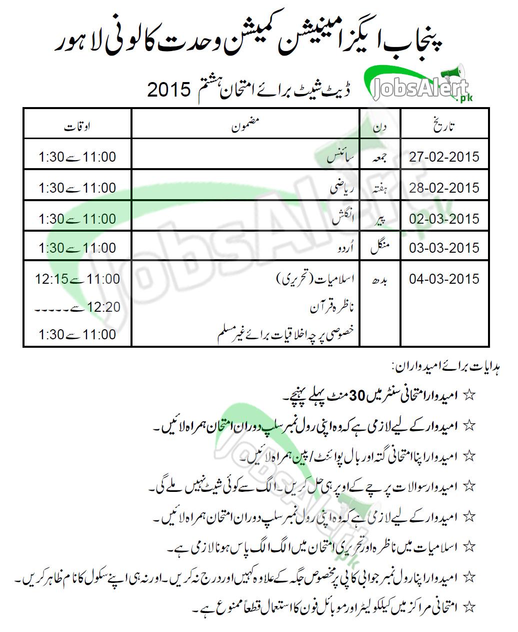 8th Date Sheet Lahore, Faisalabad, Gujranwala, Rawalpindi