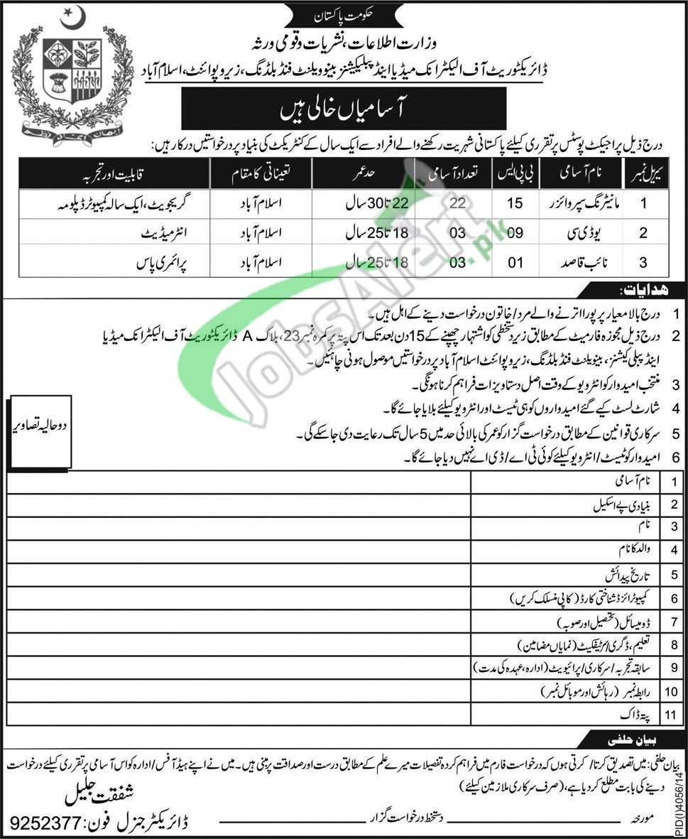 Ministry of Information & Broadcasting Islamabad Jobs