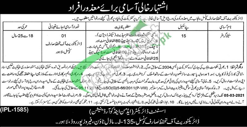 Directorate of Consumer Protection Council Punjab Jobs