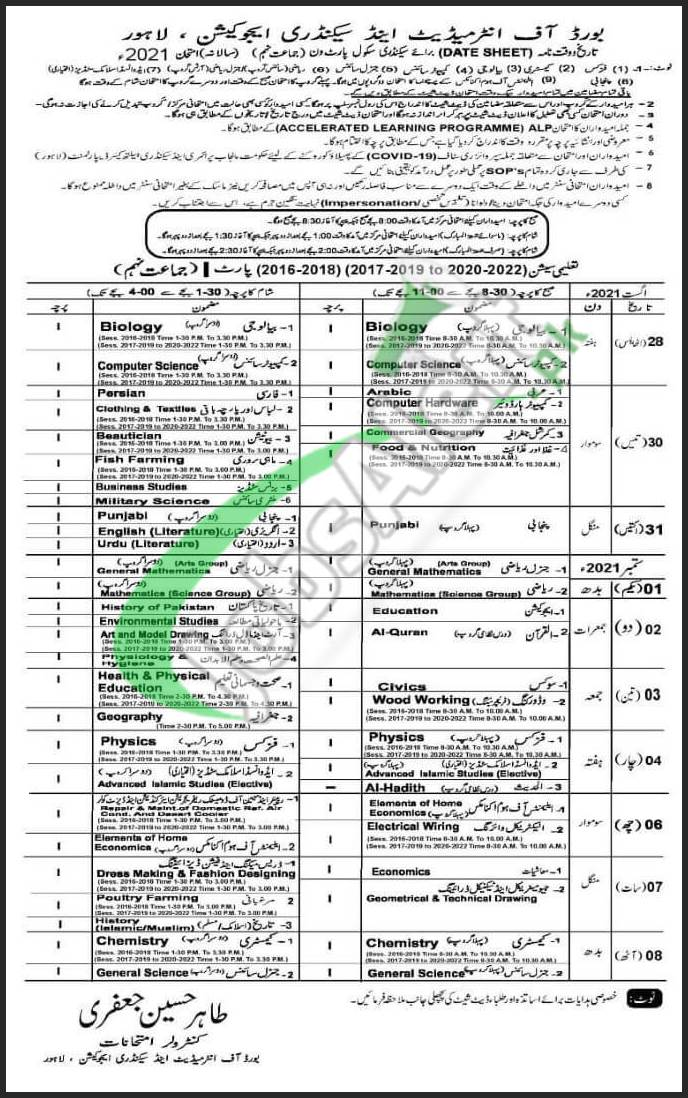 Lahore Board 9th Class Date Sheet 2021