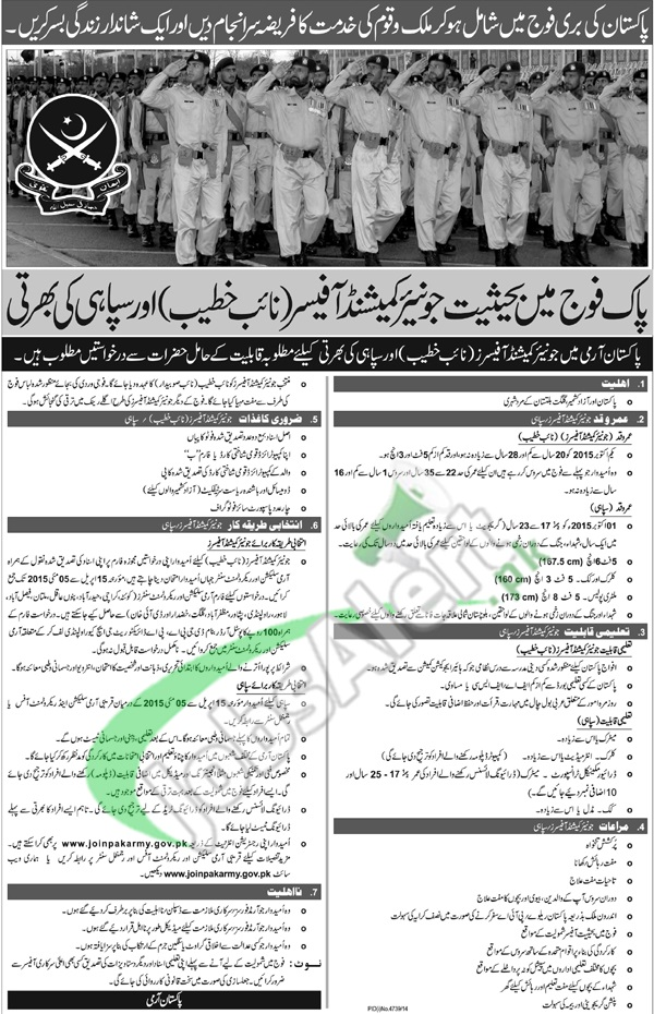 Join Pak Army Jobs 2015