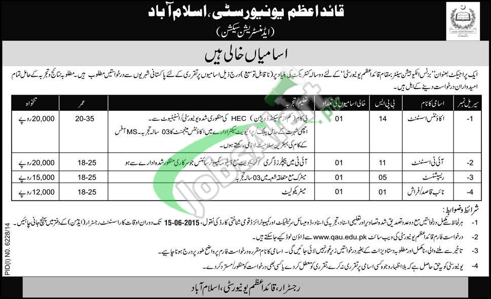 Jobs in Quaid e Azam University