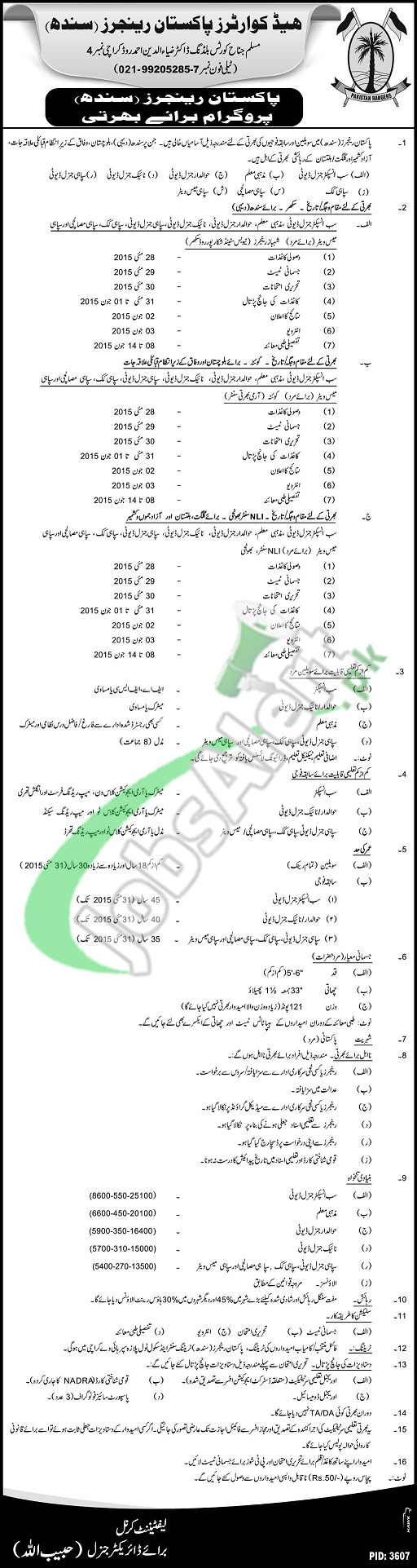 Join Pakistan Rangers Sindh