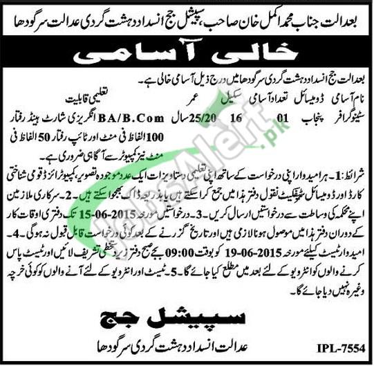 Anti Terrorism Court Sargodha Jobs