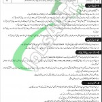 Pakistan Railway Police Job