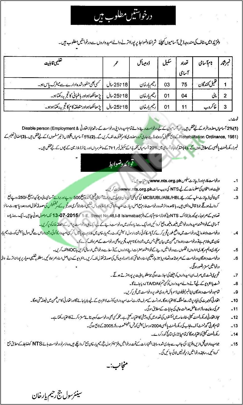 Civil Court Rahim Yar Khan Jobs