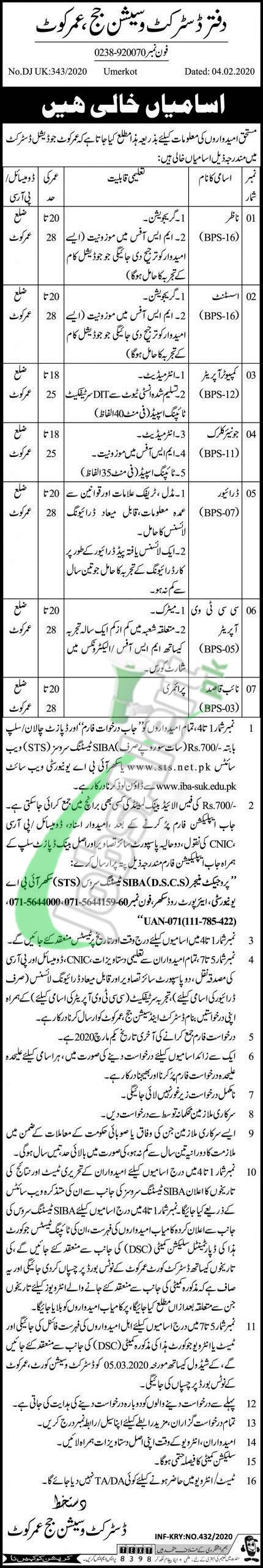 District and Session Court Umerkot Jobs