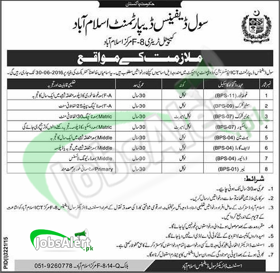 Jobs Opportunities in Civil Defence Department Government of