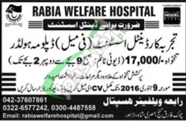 Recruitment Opportunities in Rabia Welfare Hospital for Female Dental Assistant 2016