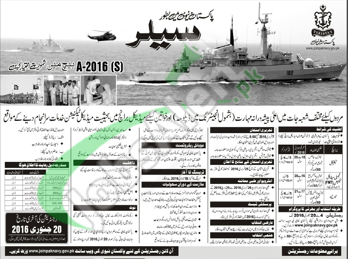 Recruitment Offers for Sailor and Medical Technician in Pakistan Navy 2016