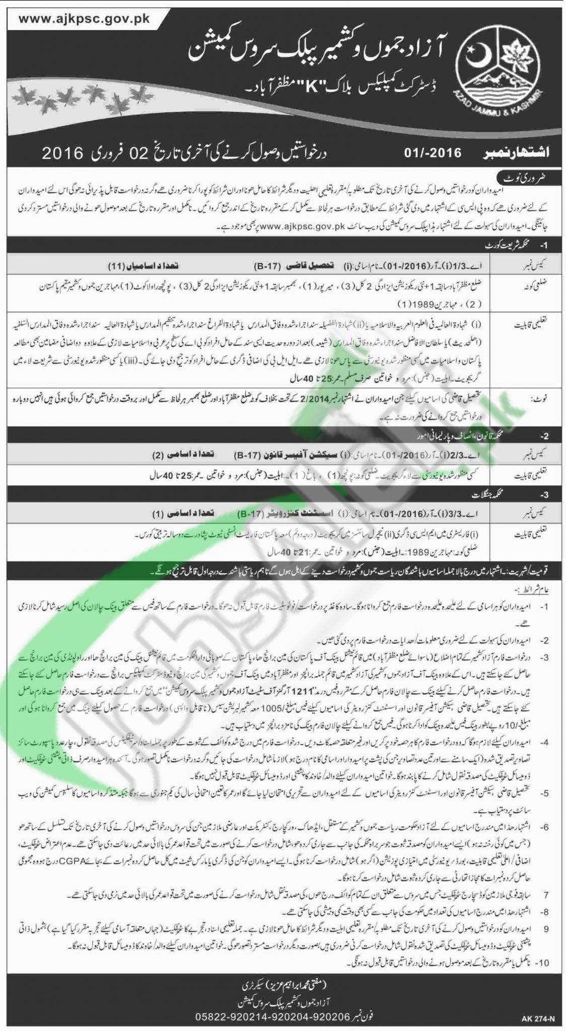 Vacant Situations in Public Service Commission Azad Jammu and Kashmir 2016