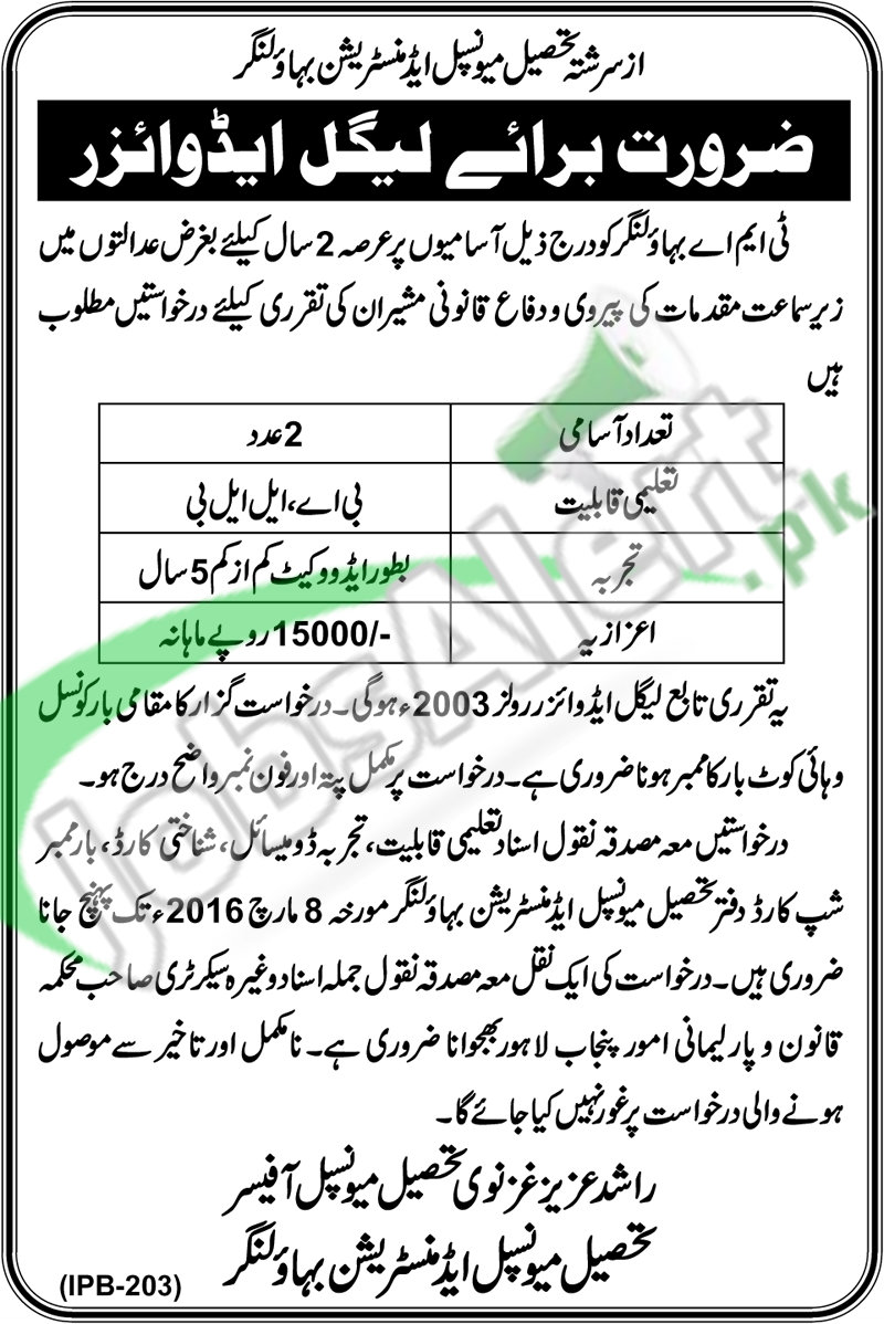 Situations Vacant in Tehsil Muincipal Administration 2016 For Legal Advisor Latest Advertisement