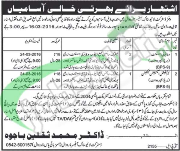 Situations Vacant in Livestock & Dairy Development Department 27 February 2016 Narowal Offers