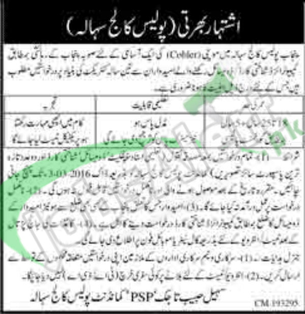 Employment Offers in Punjab Police College 26 February 2016 For Cobbler in Sihala Eligibility Criteria