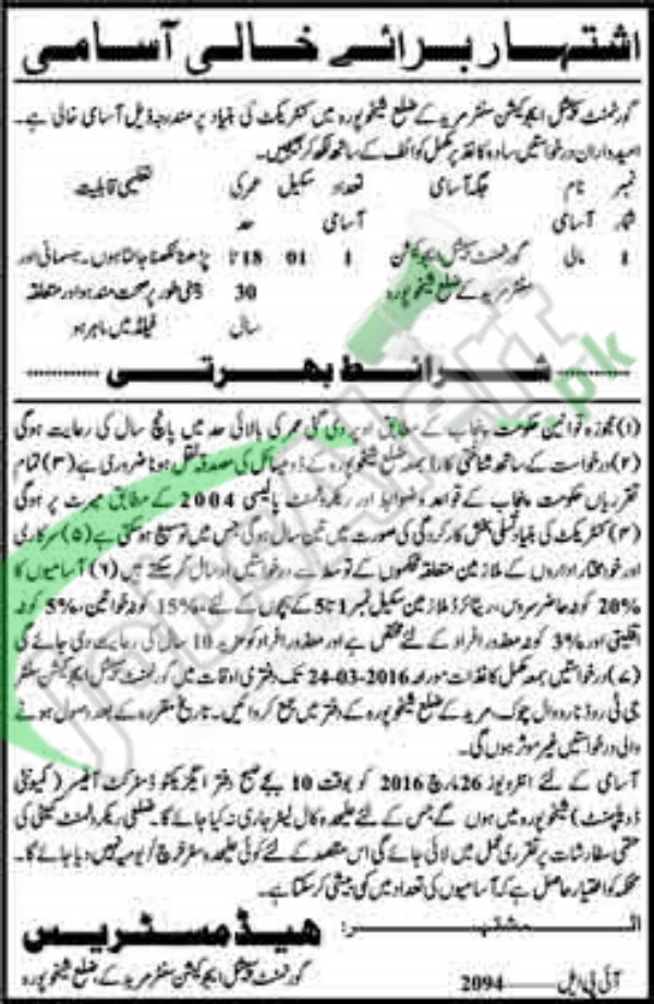 Situations Vacant in Govt Special Education Department February 2016 Sheikhupura For Gardener Latest