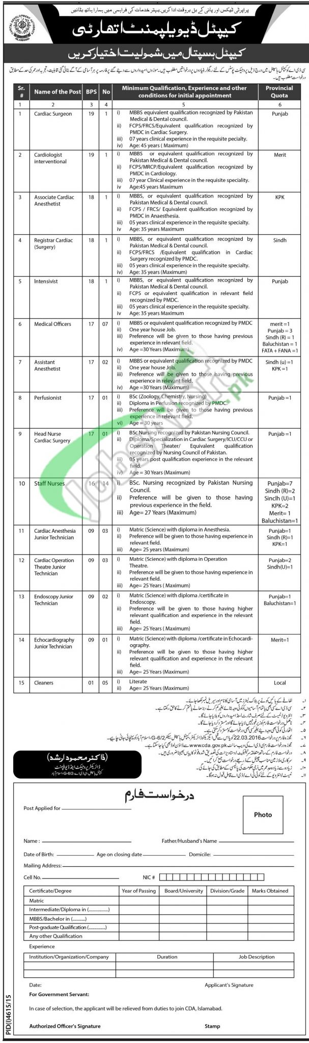 CDA Jobs Application Form 2016 March Islamabad Download | Jobs in ...