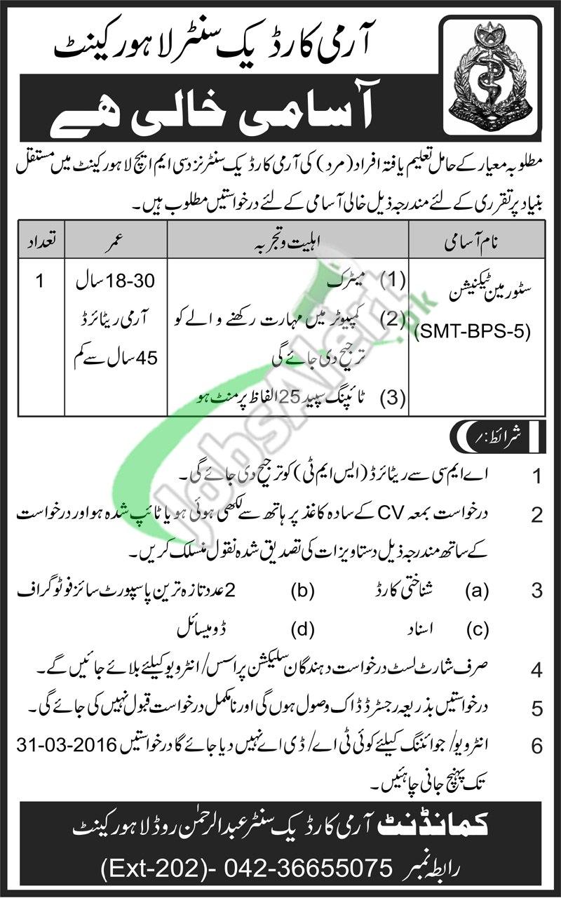 Army Cardiac Center Lahore Jobs