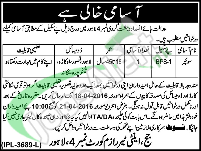 Career Offers in Anti Terrorism Court Lahore 2016 For Sweeper Latest