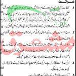 Army Cardiac Centre Lahore Jobs