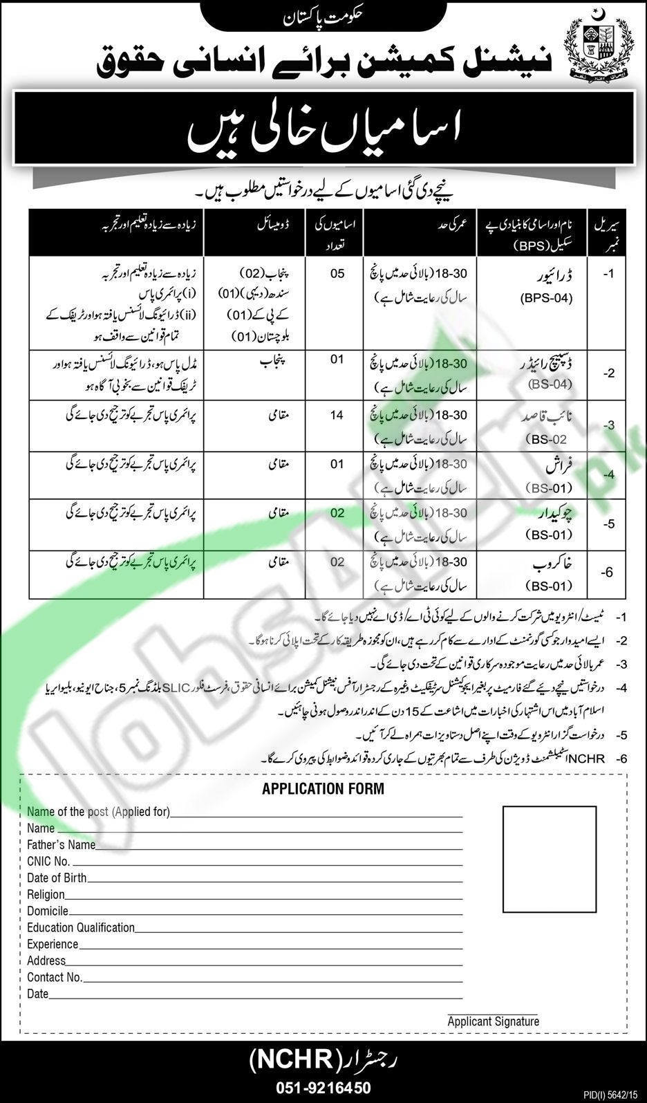 Career Offers in National Commission For Human Rights April 2016 Latest Add