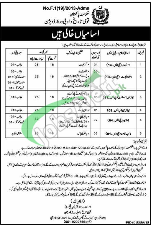 National History & Literary Heritage Division Jobs