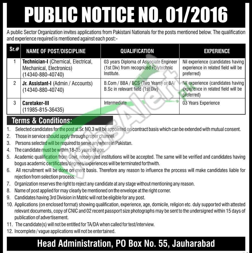 paec jobs 2016 application form atomic energy commission paec jobs 2016 application form atomic energy commission latest