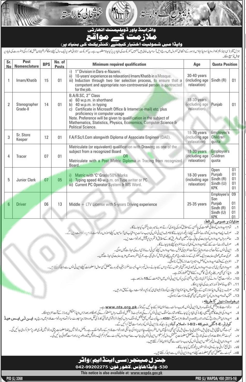 WAPDA Lahore Jobs 2016 NTS Application Form www.nts.org.pk