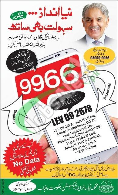 Car Vehicle Registration Check Online in Pakistan MTMIS (Punjab) SMS 2021