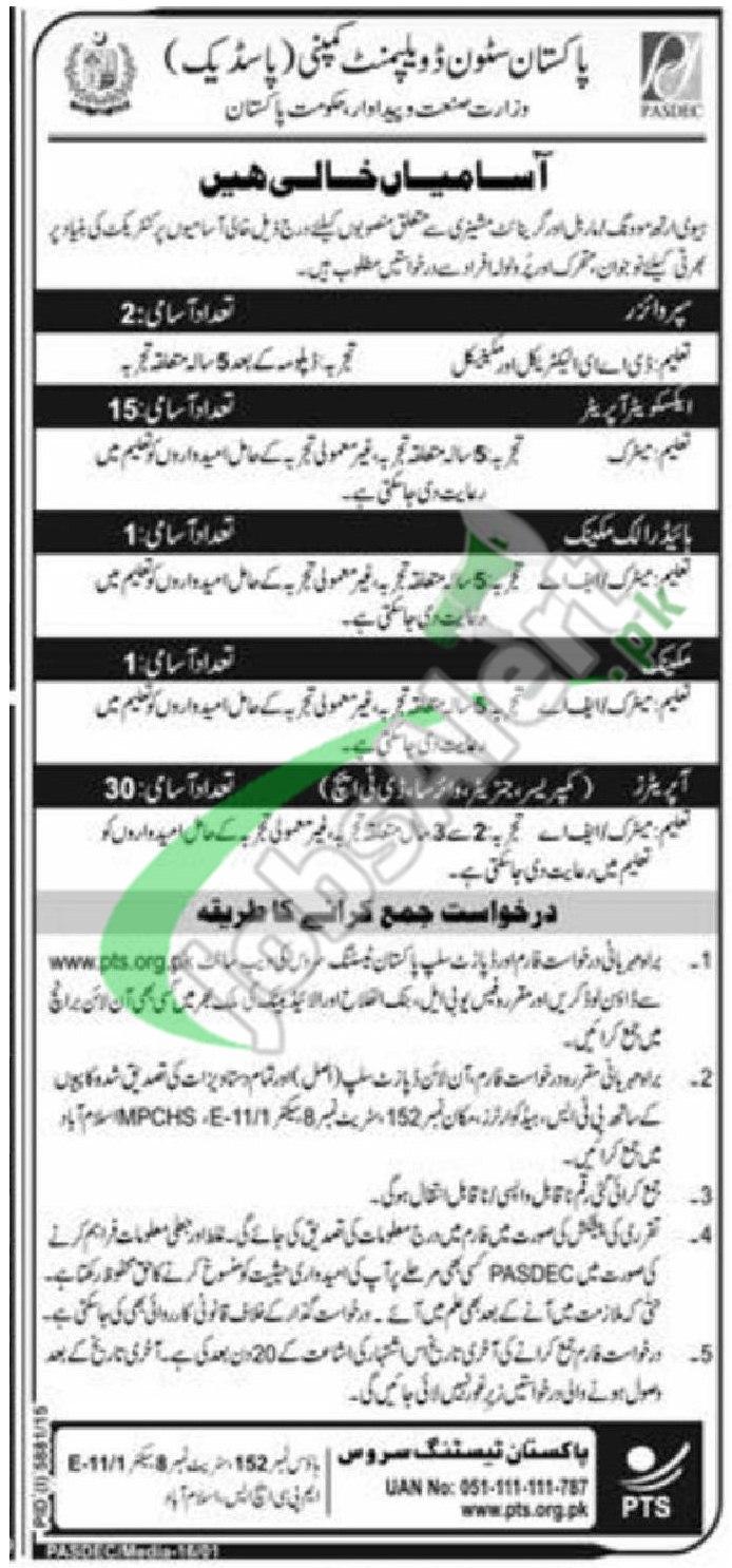Jobs in Pakistan Stone Development Company