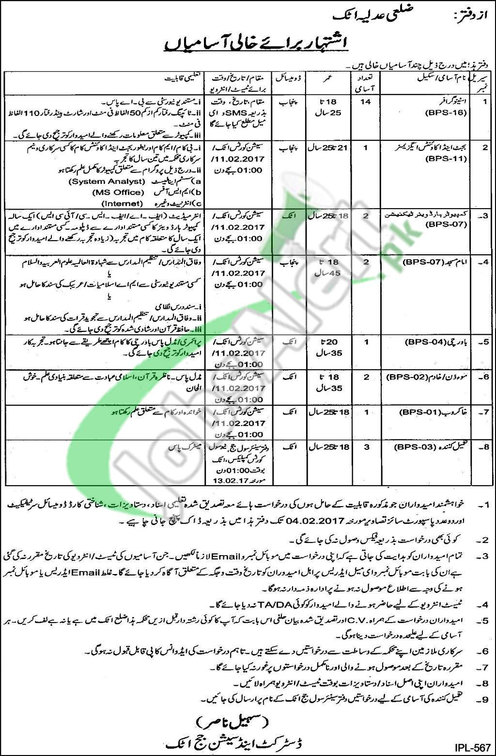 District and Session Court Attock Jobs