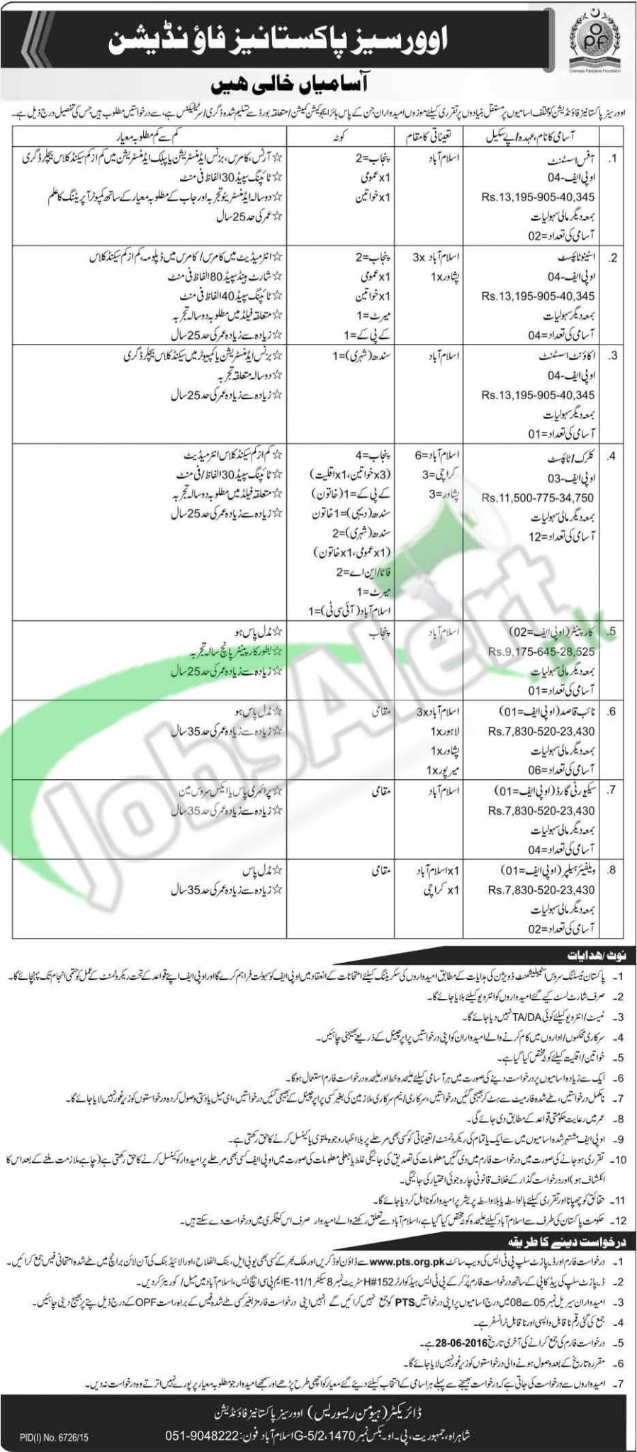 Current Jobs in Overseas Pakistani Foundation 2016 PTS Test