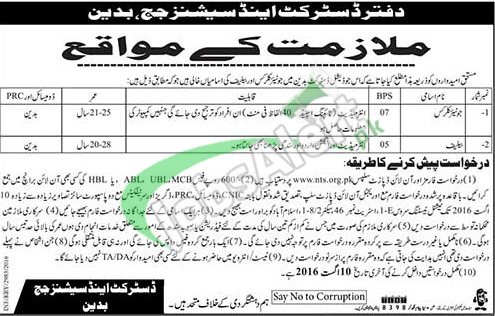 District and Session Court Badin Jobs