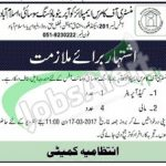 Jobs in Ministry of Commerce Employees Cooperative Hosuing Society Islamabad