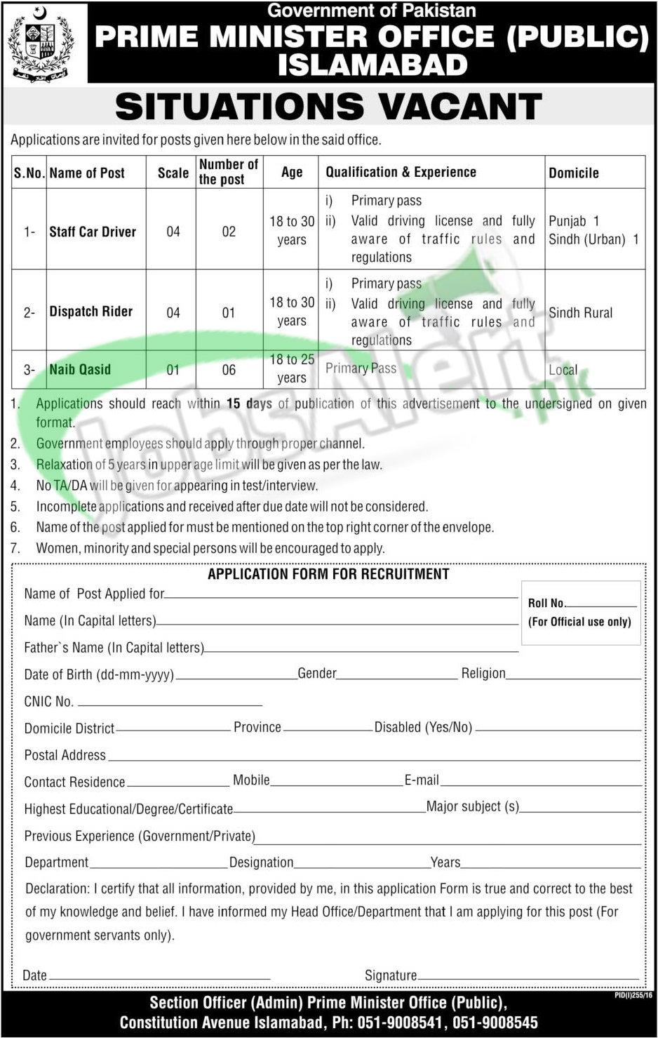 Dispatch rider vacancy 2016