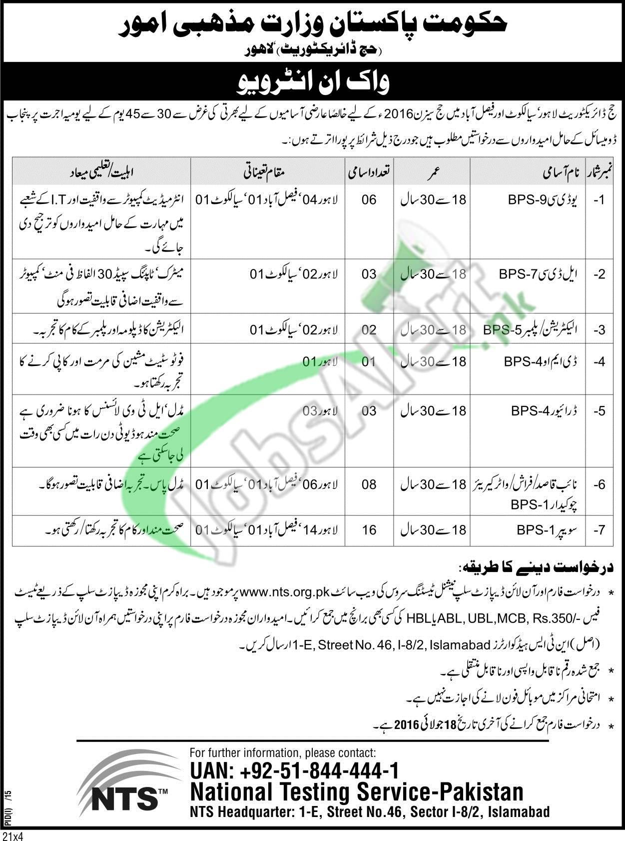 Hajj Directorate Jobs