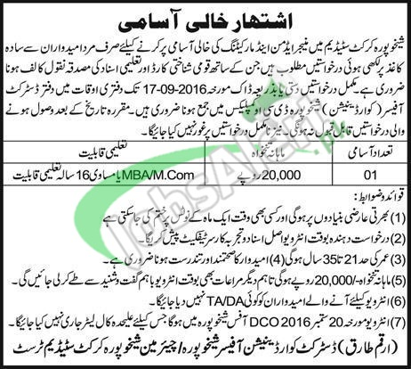 Sheikhupura Cricket Stadium Jobs