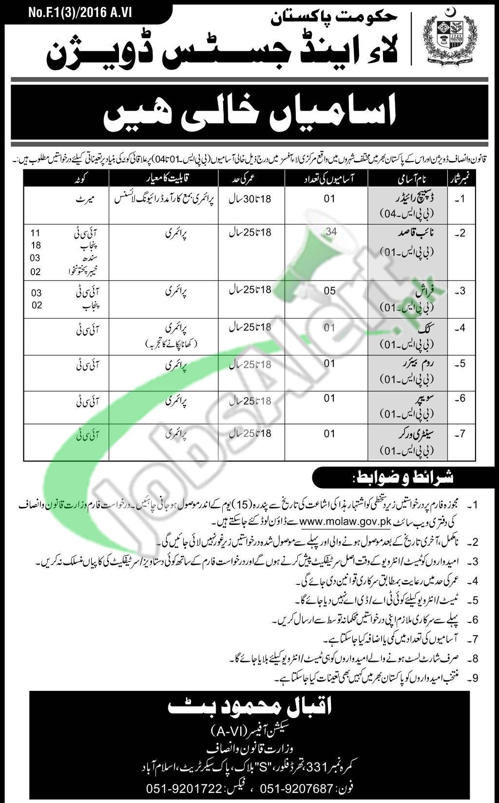 Law and justice division islamabad jobs application form 2016 www view full size click here falaconquin