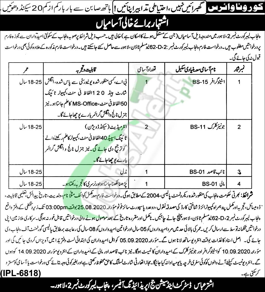 Labour Court Lahore Jobs