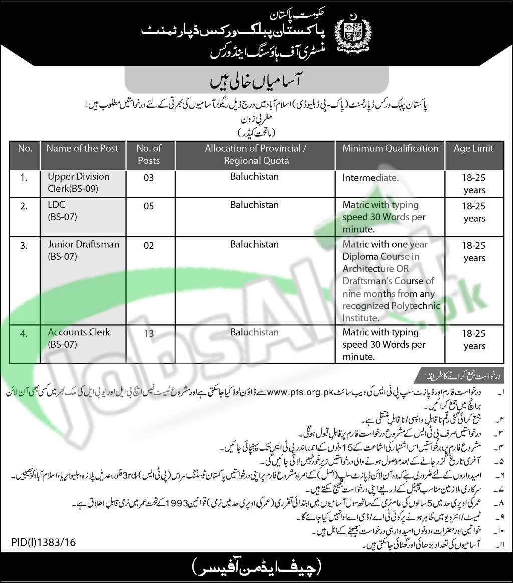 Accounts Clerk Jobs 2016 PWD Department Islamabad PTS Form