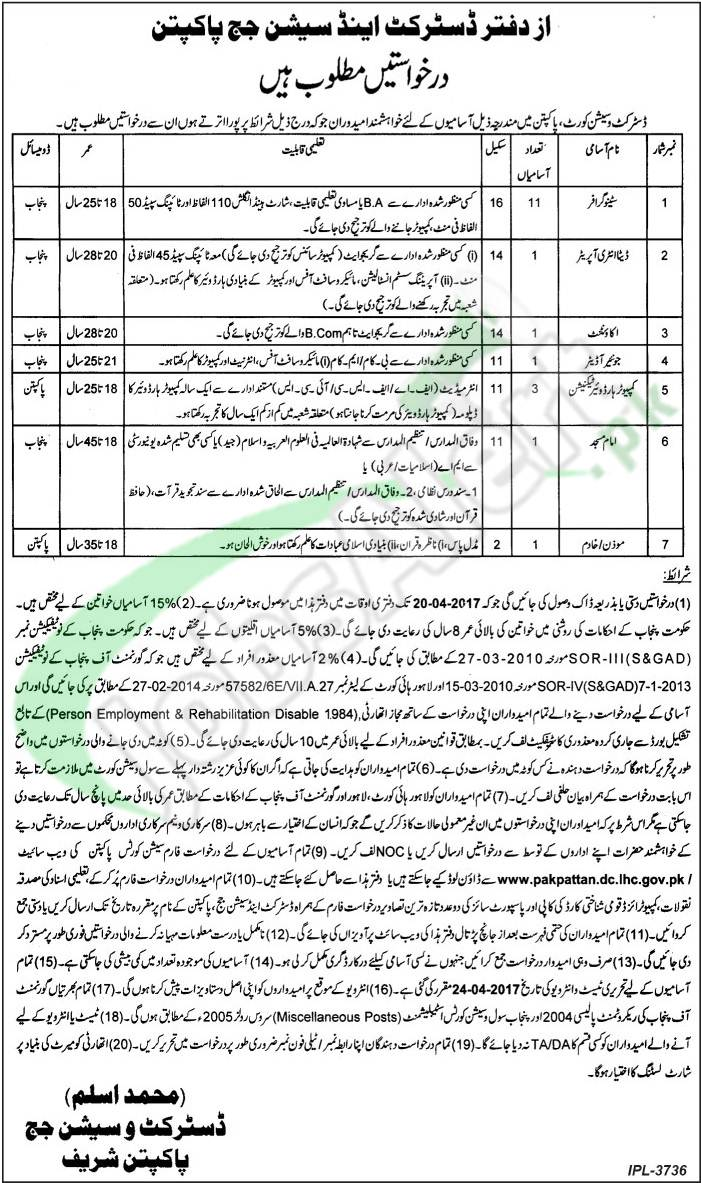 District and Session Court Pakpattan Jobs