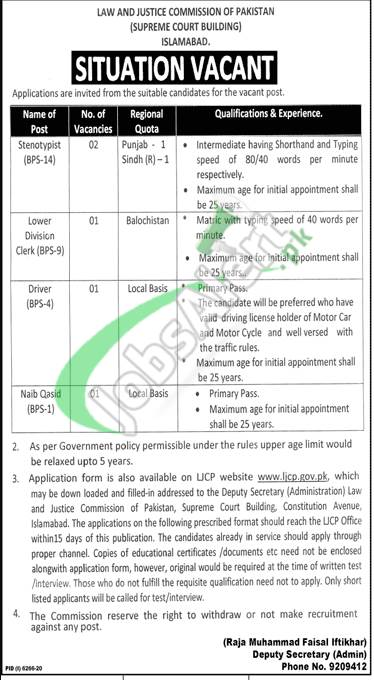 Law & Justice Commission of Pakistan Jobs