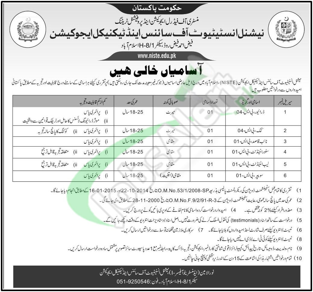 NISTE Islamabad Jobs